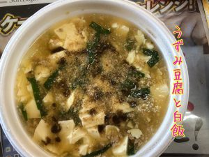うずみ豆腐と白飯