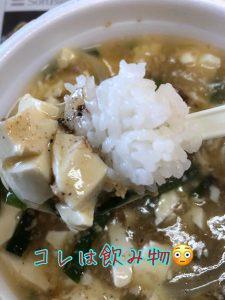 麻婆豆腐とご飯