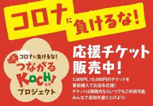 コロナに負けるな!つながるKOCHIプロジェクト応援チケット販売中!